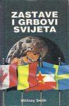 W. Smith: ZAstave i grbovi svijeta, Globus, Zagreb, 1982.